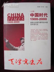 中国时代:1900-2000,美国主流报刊撰写的中国百年现代史(上卷)【ISBN:9787506389860】