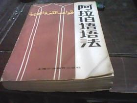 阿拉伯语语法