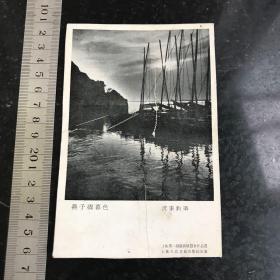 燕子矶暮色 沈秉钧作画片 上海人民美术出版社出版