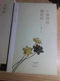 乡愁文丛:十里荷香柳丝青   未拆封