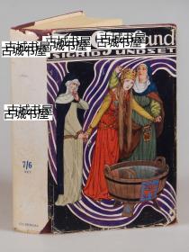 诺贝尔文学奖温塞特-西格丽德作品《花环》1922年出版