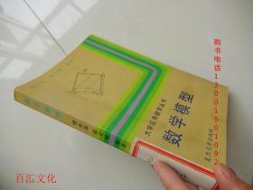 大学应用数学丛书:数学模型