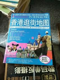 香港旅游Let's Go(2013-2014最新全彩版)