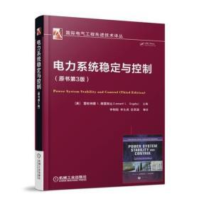 电力系统稳定与控制(原书第3版)