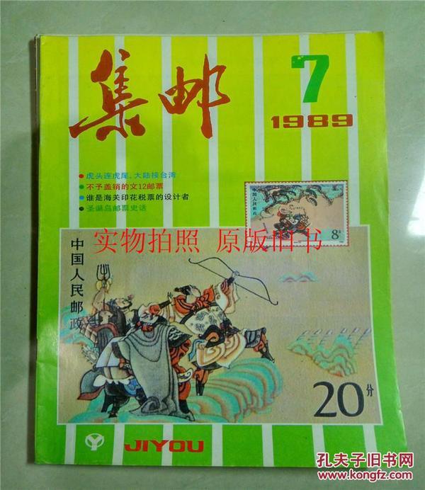 集邮1989年第7期