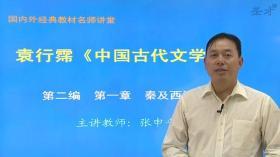 3D电子书    袁行霈《中国文学史》(第3版)网授精讲班【教材精讲+考研真题串讲】