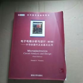 电子电路分析与设计