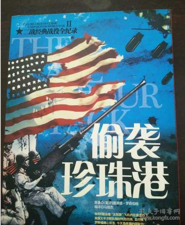 二战经典战役全纪录2:偷袭珍珠港
