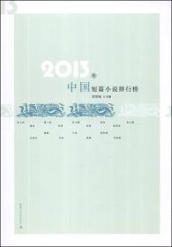 2013年中国短篇小说排行榜