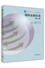 正版 国际金融实务第三3版 刘园 高等教育出版社 9787040465976ai2