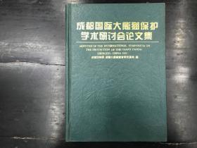成都国际大熊猫保护学术研讨会论文集