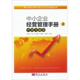 中小企业经营管理手册 上 外贸与融资 专著 章安平,钱程,裘晓飞编著 zhong