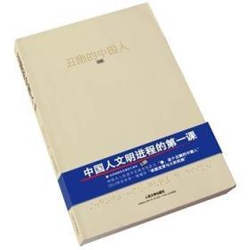 9787020086757/丑陋的中国人(纪念典藏版)/柏杨 著
