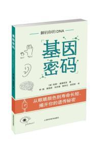 新书--解码你的DNA:基因密码