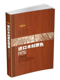 进口木材原色图鉴(第二版)