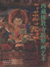 西藏佛教寺院壁画艺术