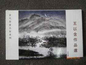 当代书画名家系列:王以含作品选  邮政明信片(8张)