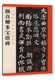 中国历代名碑名帖精选·颜真卿多宝塔碑