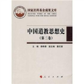 中国道教思想史(第二卷)