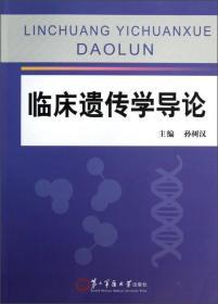 临床遗传学导论