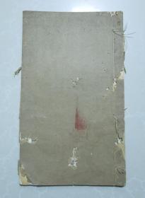 民国老字帖:名人真迹第十八种:扬濠叟篆书诗经