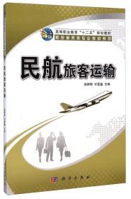 民航旅客运输