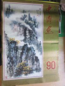 1990年挂历 中国名山 中国画(13张全)