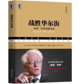 战胜华尔街:彼得·林奇选股实录(典藏版)