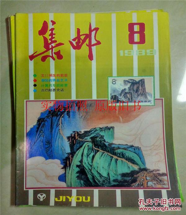 集邮1989年第8期