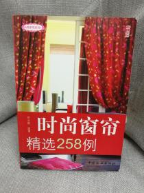 尚锦家居系列5:时尚窗帘精选258例
