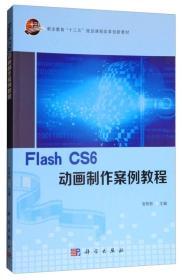 Flash CS6�ㄧ�诲�朵�妗�渚���绋�/��涓����测����涓�浜���瑙���璇剧��归�╁���版����