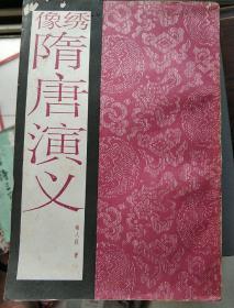 绣像隋唐演义