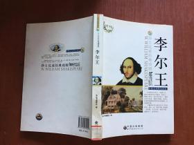 莎士比亚经典戏剧(中英对照)丛书:李尔王(中英文对照全译本)