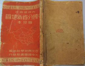民国地图——内政部审定中国分省新地图