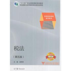 二手正版税法第五5版梁伟样高等教育出版社9787040462234