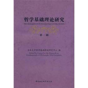 哲学基础理论研究(第1辑)