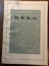 捻军起义·中国近代历史丛书·插图本