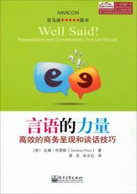 言语的力量:高效的商务呈现和谈话技巧