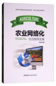 农业化网络化