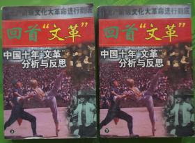 回首文革--中国十年文革分析与反思 张化 苏采青主编2000年中共党校出版社一版一印32开本1271页 印数5000册 旧书85品相(4)
