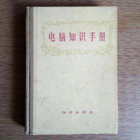 电脑知识手册