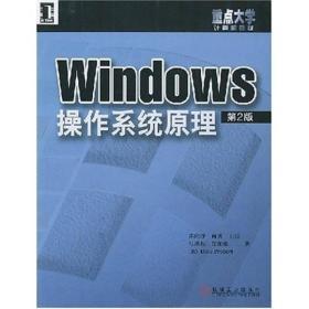 重点计算机教材:Windows操作系统原理第二版 陈向群 机械工业