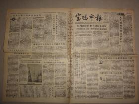 宝鸡市报(1958年 第197期)除四害、鸣放、渭滨区汉中路节约粮食棉布展览会等内容