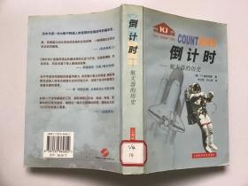 倒计时:航天器的历史——View·新视角书系