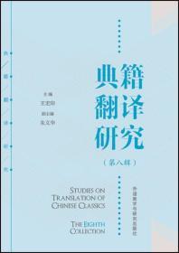 典籍翻译研究(第八辑)