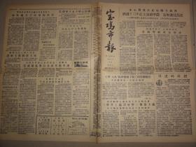 宝鸡市报(1958年 第196期)大跃进、决不能私自招收人员等内容