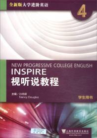 视听说教程四:学生用书(附光盘)/全新版大学进阶英语