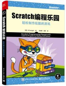 Scratch 编程乐园:轻松制作炫酷的游戏