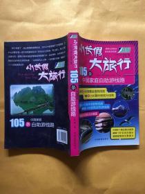 小长假大旅行丛书:105条中国家庭自助游线路