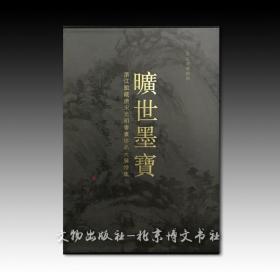 旷世墨宝—浙江馆藏唐宋元明书画珍品大展特集